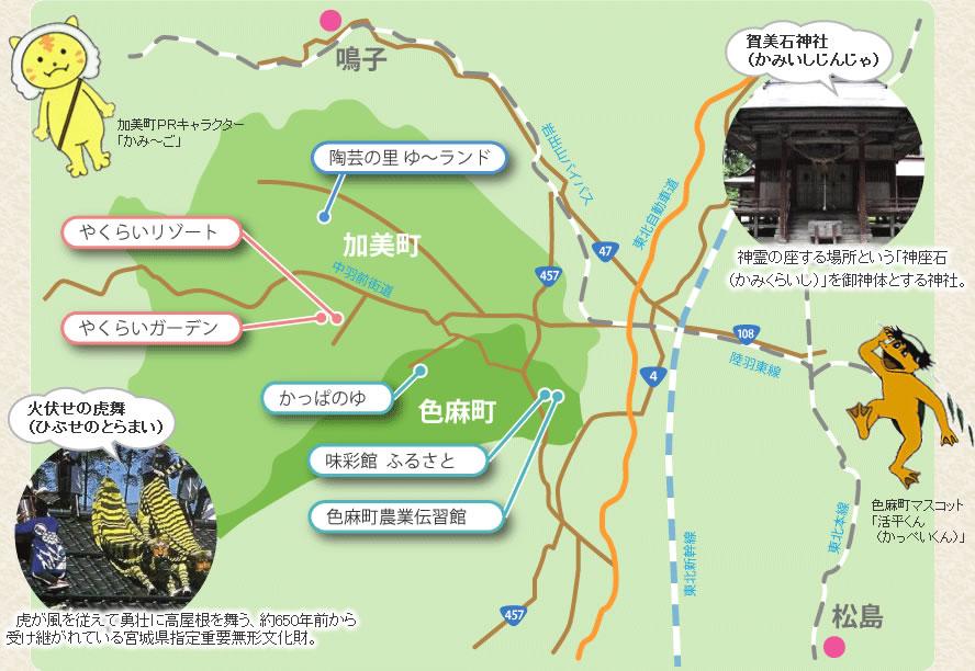 加美町色麻町観光マップ・全体マップ