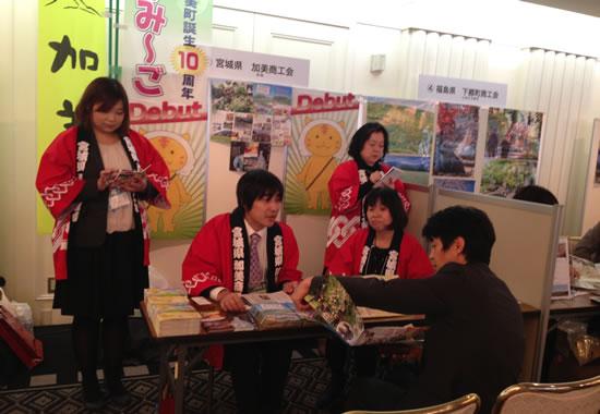 観光商談マッチングフェア2013