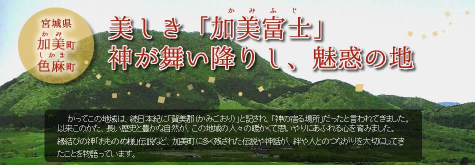 宮城県加美町・色麻町:美しき「加美富士」神が舞い降りし魅惑の地